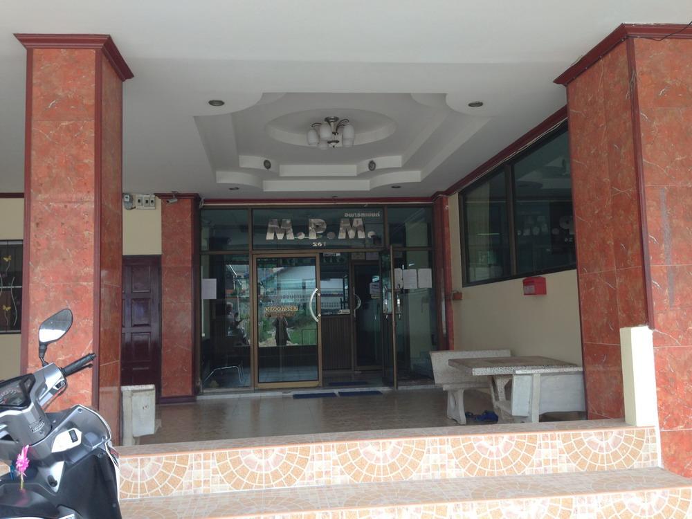 MPM อพาร์ทเม้นต์