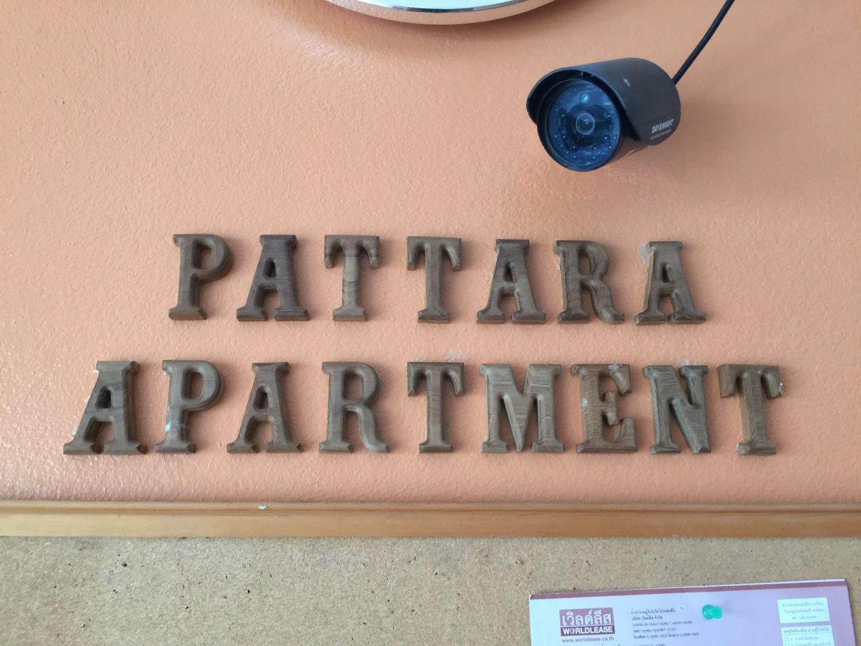 ภัทรอพาร์ทเมนท์