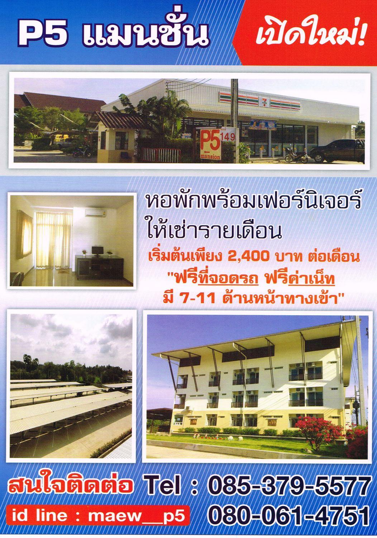 P5 mansion