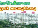 มุมสบายคอนโดเมืองทองธานี