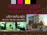 Bridget Place (บริดเจ็ท เพลส)