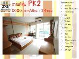 Pk Residence Pinklao รายวัน รายเดือน