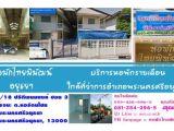 หอพักไทยพิพัฒน์