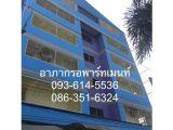 อาภากรอพาร์ทเมนท์ใกล้ธรรมศาสตร์ รังสิตโทร 093-614-5536/086-351-6324