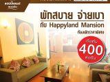 แฮปปี้แลนด์ แมนชั่น โรงแรมย่านบางกะปิ ราคาถูก