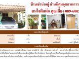 บ้านให้เช่า นิคม 304 ปราจีนบุรี