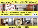 ให้เช่าอพาร์เมนท์ 2 ห้องนอน ย่านสีลม(80 ตร.ม.)/BTS &MRT